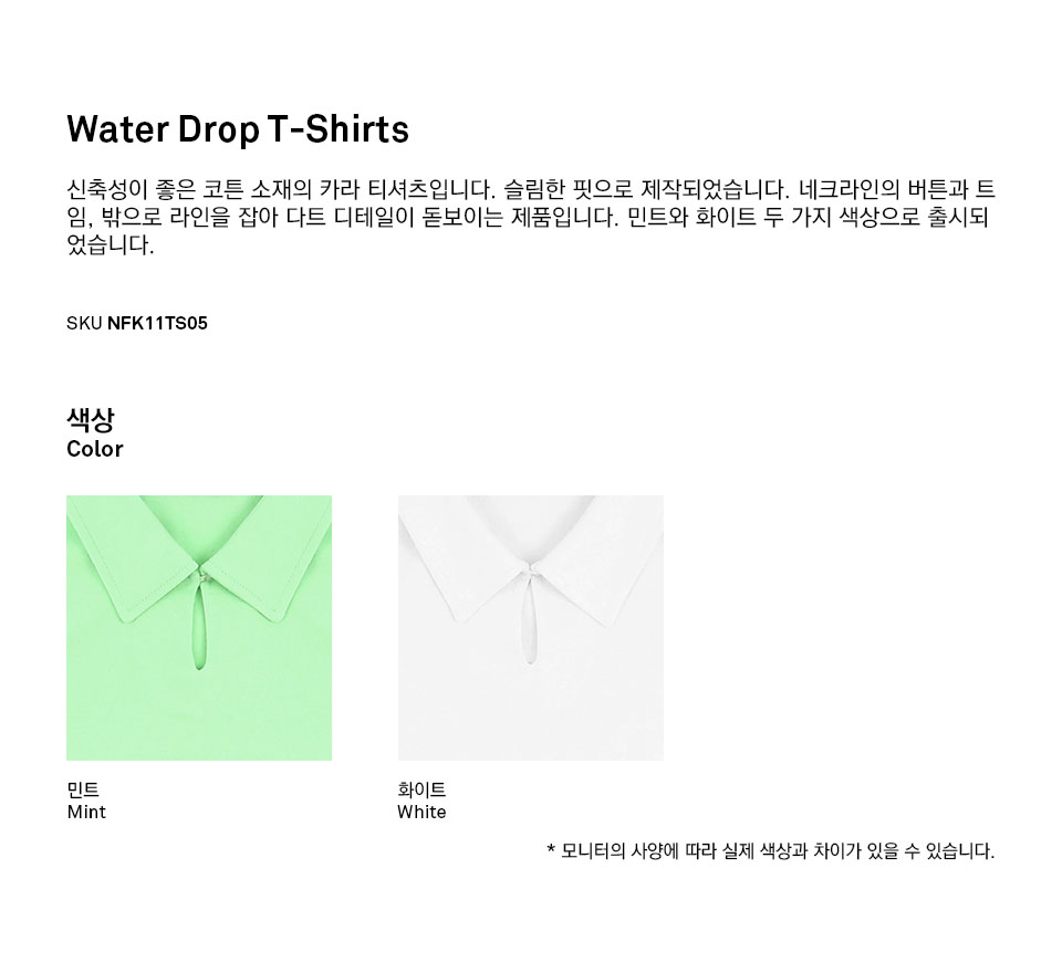 느와(NOIR) Water Drop T-shirts